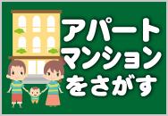 アパート・マンション・貸家を探す