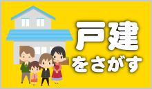 戸建住宅を探す